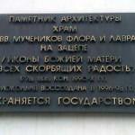 Храм Флора и Лавра на Зацепе