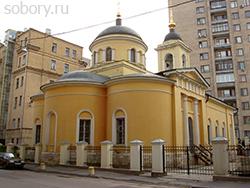 Храм Афанасия и Кирилла Патриархов Александрийских (Воскресения Словущего), что на Сивцевом Вражке