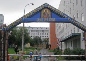 Храм иконы Божией Матери Утоли моя печали при больнице им. Н. Баумана