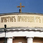 hram-muchenitsyi-tatianyi-pri-mgu-im-m-v-lomonosova