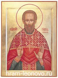 Икона Священномученика Павла Фелицына Икона нашего храма